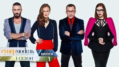 Супермодель по-украински - Сезон 1 Выпуск 1