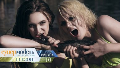 Супермодель по-украински - Сезон 1 Выпуск 10