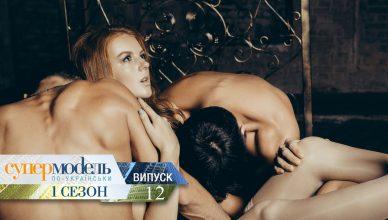 Супермодель по-украински - Сезон 1 Выпуск 12