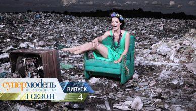 Супермодель по-украински - Сезон 1 Выпуск 4