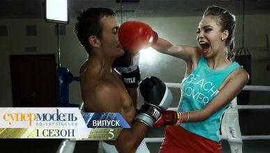 Супермодель по-украински - Сезон 1 Выпуск 5