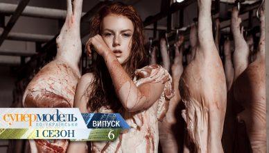 Супермодель по-украински - Сезон 1 Выпуск 6