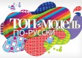 top-model-ru-logo