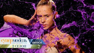Супермодель по-украински - Сезон 2 Выпуск 2
