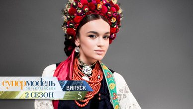 Супермодель по-украински - Сезон 2 Выпуск 5