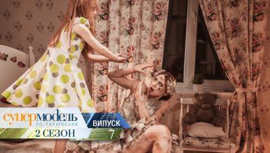 Супермодель по-украински - Сезон 2 Выпуск 7