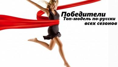 Топ-модель по-русски победители всех сезонов