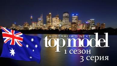 Топ-модель по-австралийски 1 сезон 3 серия