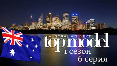 Топ-модель по-австралийски 1 сезон 6 серия
