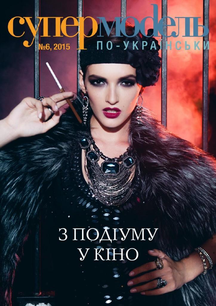 Обложка онлайн журнала супермодель по-украински номер 6