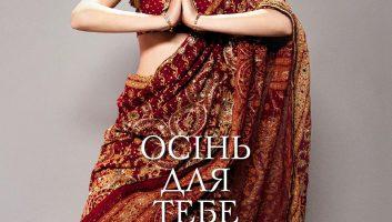 Онлайн-журнал «Супермодель по-украински» №5 (2015)