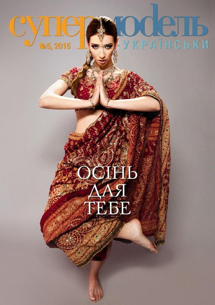 Обложка журнала Супермодель по-украински