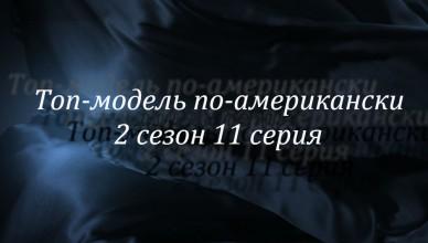 s2e11