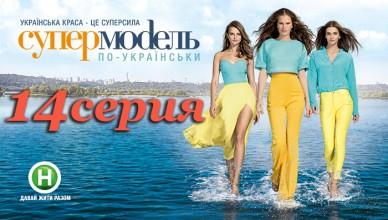 Супермодель по-украински 2 сезон 14 серия