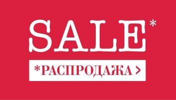 Распродажа в интернет магазине Ламода