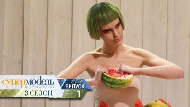 супермодель по-украински 3 сезон 1 серия