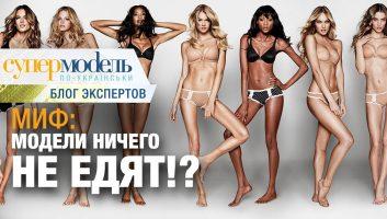 Модели ничего не едят: правда или миф?