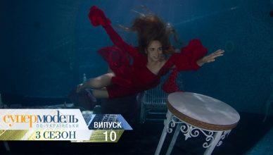 Супермодель по-украински 3 сезон 10 серия