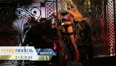 Супермодель по-украински 3 сезон 11 серия