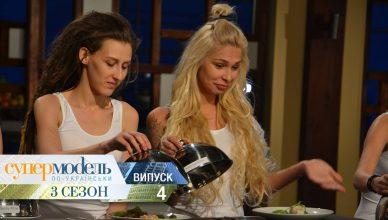 Супермодель по-украински 3 сезон 4 серия
