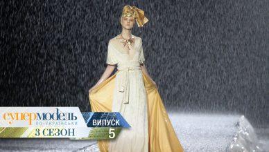 Супермодель по-украински 3 сезон 5 серия