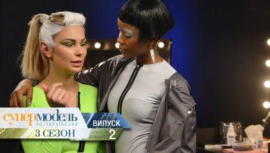 супермодель по-украински 3 сезон 2 серия