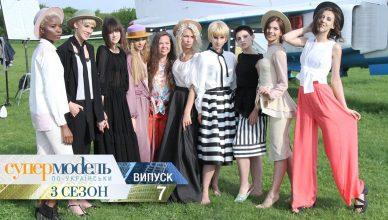 супермодель по-украински 3 сезон 7 серия