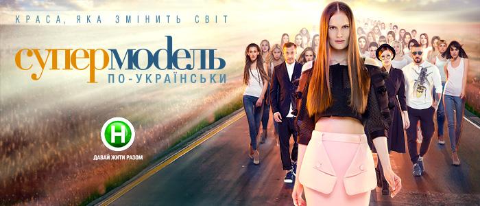 супермодель по-украински 3 сезон
