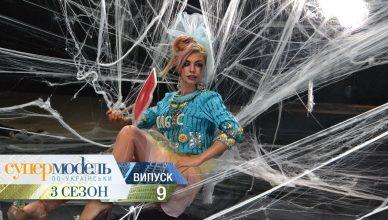 Супермодель по-украински 3 сезон 9 серия