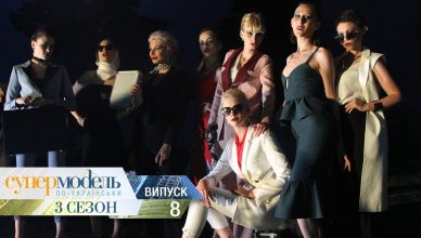 Супермодель по-украински 3 сезон 8 серия