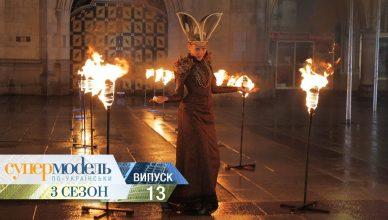 Супермодель по-украински 3 сезон 13 серия