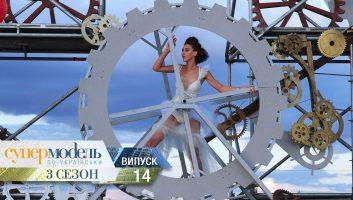 Супермодель по-украински 3 сезон 14 серия (Видео от 25.11.2016)