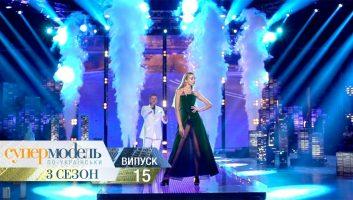 [Финал] Супермодель по-украински 3 сезон 15 серия (Видео от 02.12.2016)