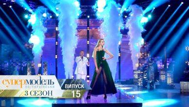 Супермодель по-украински 3 сезон 15 серия