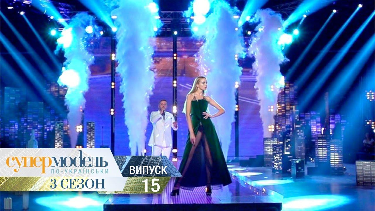 «Супермодель По Украински Выпуск 3 Смотреть Онлайн» / 2010